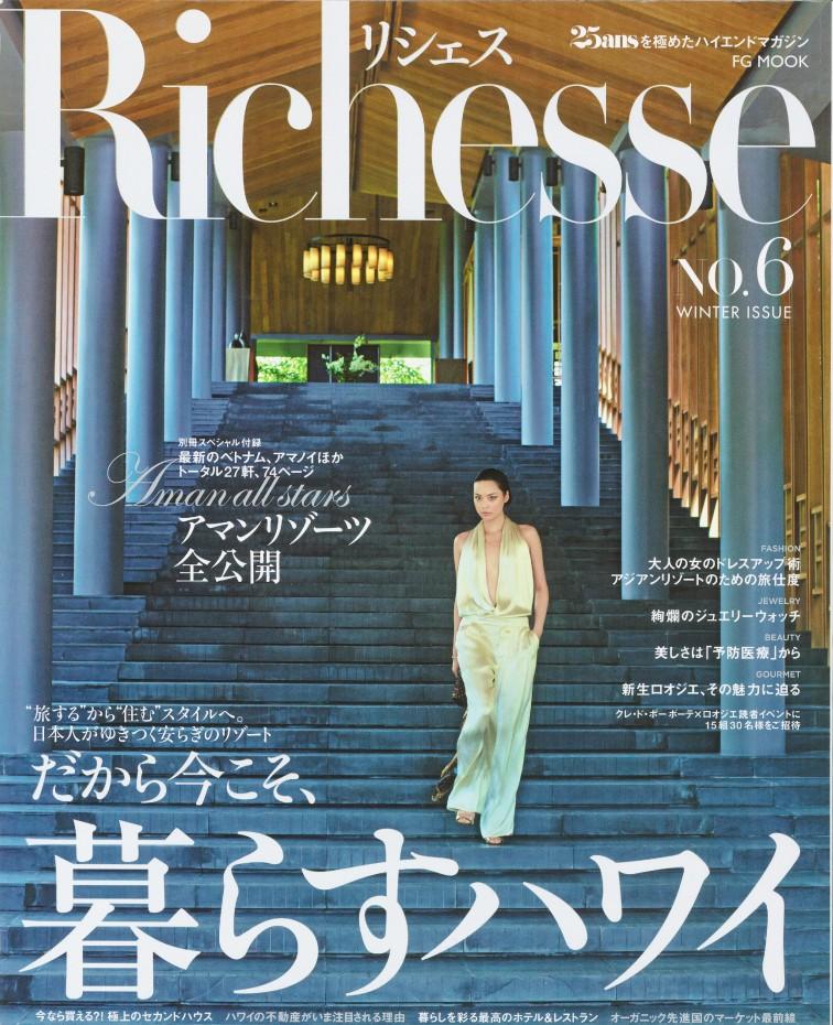#2. Richesse Magazine 1